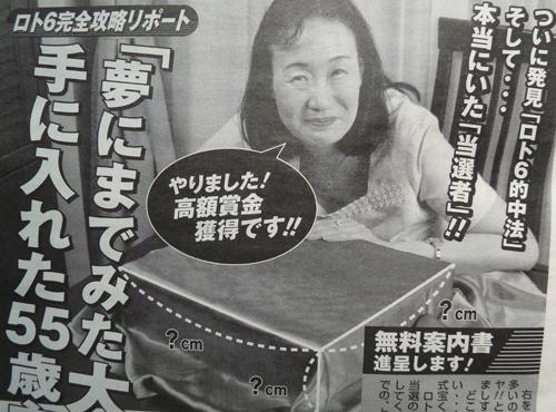 ロト6通信